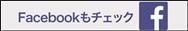 FB-FindUsOnFacebook-printpackaging_ja_JP-23