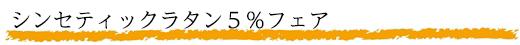 シンセティックラタン5%フェア