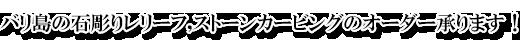 バリ島の石彫りレリーフ,ストーンカービングのオーダー承ります!